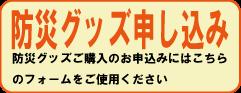 bousai-logo